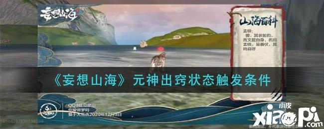 《妄想山海》元神出窍状态触发条件