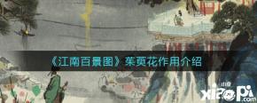《江南百景图》茱萸花作用介绍
