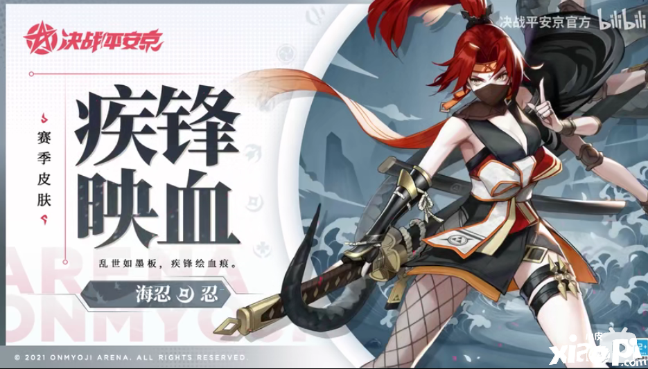 《决战平安京》海忍全新赛季礼仪皮肤「疾锋映血」