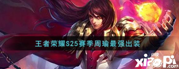 王者荣耀S25赛季周瑜最强出装