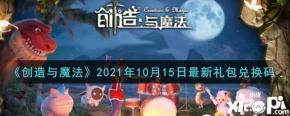 《创造与魔法》2021年10月15日最新礼包兑换码是什么呢?