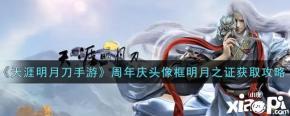 《天涯明月刀手游》周年庆头像框明月之证获取攻略