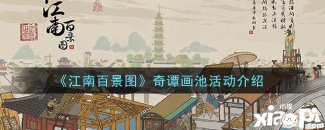 《江南百景图》奇谭画池活动介绍