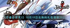 《忍者必须死3》2021年10月19日礼包兑换码是什么?