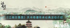 《江南百景图》天书奇谭传承经典活动