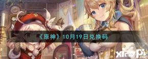 《原神》2021年10月19日兑换码是什么呢?