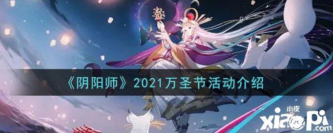 《阴阳师》2021万圣节活动