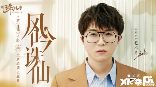 毛不易献唱新《诛仙》手游全新主题曲 新版本10月28日上线