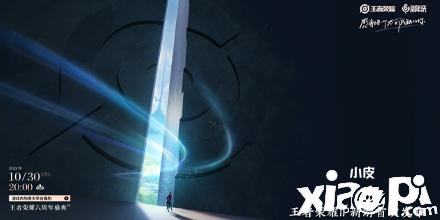 《王者荣耀》IP新作10月30日公布 地图更大